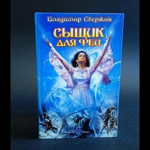 Свержин Владимир - Сыщик для феи