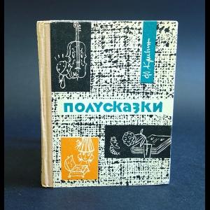 Кривин Ф. - Полусказки