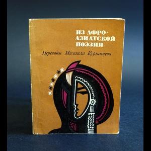 Авторский коллектив - Из афро-азиатской поэзии. Избранные переводы Михаила Курганцева