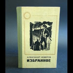 Неверов Александр - Александр Неверов Избранное