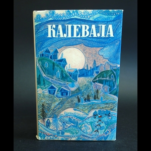 Авторский коллектив - Калевала