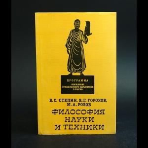 Степин В., Горохов В., Розов М. - Философия науки и техники