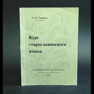 Горшков А.И. - Курс старославянского языка в кратком изложении