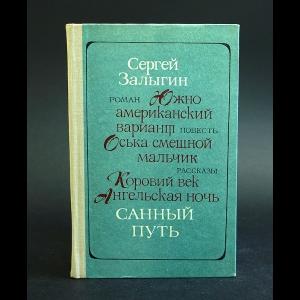Залыгин Сергей - Санный путь