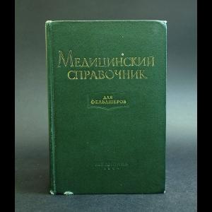 Шабанов А.Н. - Медицинский справочник для фельдшеров