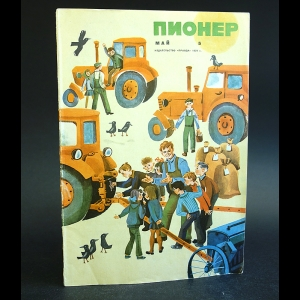 Авторский коллектив - Журнал Пионер. 1970 май № 5