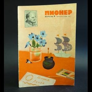 Авторский коллектив - Журнал Пионер. 1970 апрель № 4