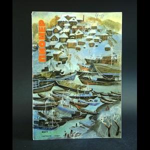 Авторский коллектив - Журнал Пионер. 1970 март № 3