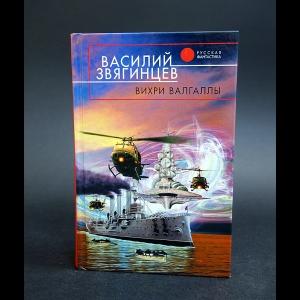 Звягинцев Василий - Вихри Валгаллы