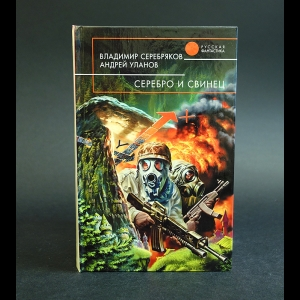 Серебряков В., Уланов А. - Серебро и свинец