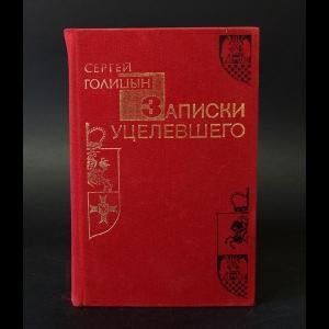 Голицын Сергей - Записки уцелевшего