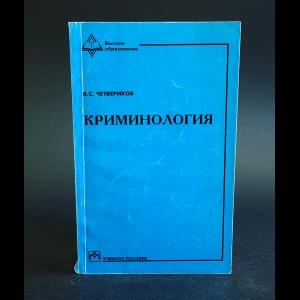 Четвериков В.С. - Криминология