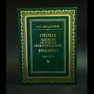 Мельников А.П. - Очерки бытовой истории Нижегородской ярмарки (1817-1917)