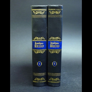 Шиллер Фридрих - Фридрих Шиллер Избранные произведения в 2 томах (комплект из 2 книг)