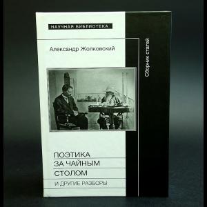 Жолковский Александр  - Поэтика за чайным столом и другие разборы