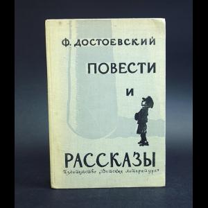 Достоевский Ф.М. - Ф. Достоевский Повести и рассказы