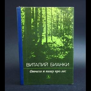 Бианки Виталий - Отчего я пишу про лес