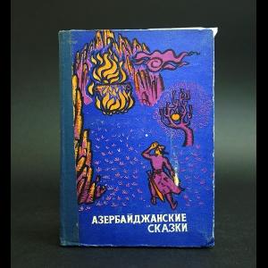 Азербайджанские сказки - Азербайджанские сказки