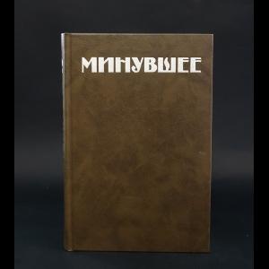 Авторский коллектив - Минувшее. Исторический альманах 1 и 2 (комплект из 2 книг)