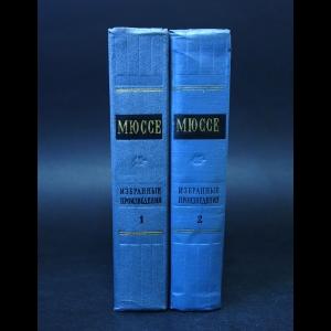 де Мюссе Альфред - Альфред де Мюссе Избранные произведения в 2 томах (комплект из 2 книг)