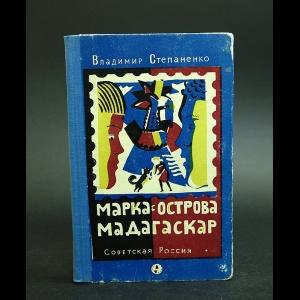 Степаненко Владимир - Марка с острова Мадагаскар