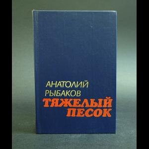 Рыбаков Анатолий - Тяжелый песок