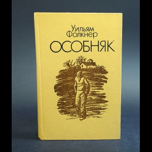 Фолкнер Уильям - Особняк
