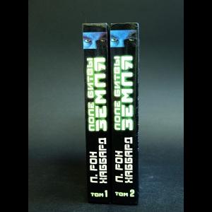 Хаббард Лафайет Рон - Поле битвы - Земля (комплект из 2 книг)