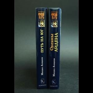 Ахманов Михаил - По ту сторону неба (комплект из 2 книг)