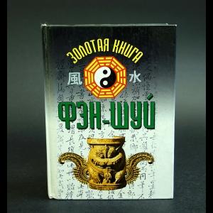 Авторский коллектив - Золотая книга Фэн-шуй