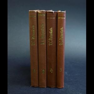 Никитин И.С. - Иван Саввич Никитин Сочинения в 4 томах (комплект из 4 книг)