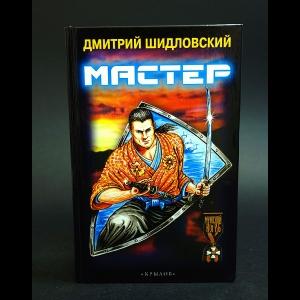 Шидловский Дмитрий - Мастер