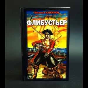 Ахманов Михаил - Флибустьер