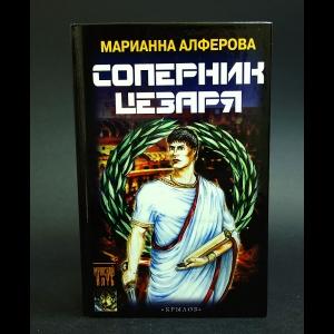Алферова Марианна - Соперник Цезаря