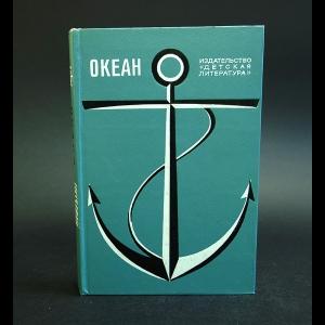 Авторский коллектив - Океан. Литературно-художественный морской сборник. 1972