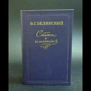 Белинский В.Г. - В.Г. Белинский статьи о классиках