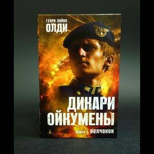 Олди Генри Лайон - Дикари Ойкумены