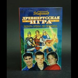 Миронов Арсений - Древнерусская Игра. Книга первая. Много шума из никогда