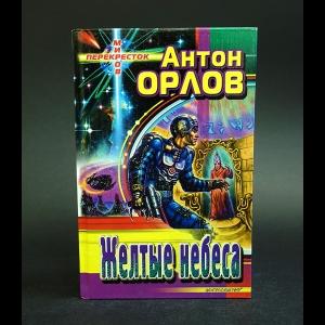 Орлов Антон - Желтые небеса