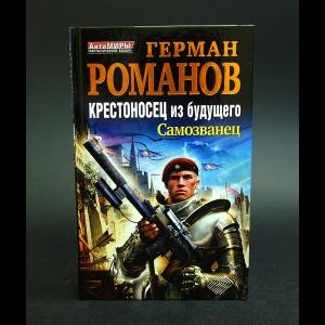 Романов Герман - Крестоносец из будущего. Самозванец