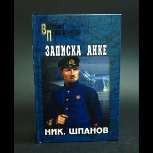 Шпанов Николай - Записка Анке