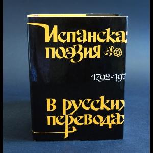 Авторский коллектив - Испанская поэзия в русских переводах. 1792 - 1976