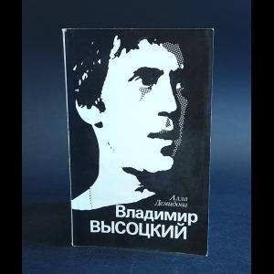 Демидова Алла - Владимир Высоцкий, каким знаю и люблю