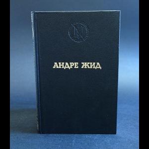Жид Андре - Андре Жид. Избранные произведения