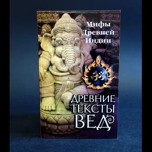 Авторский коллектив - Древние тексты Вед. Мифы Древней Индии