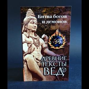 Авторский коллектив - Древние тексты Вед. Битва богов и демонов