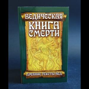 Гаруда-Пурана Сародхара - Ведическая книга смерти. Древние тексты Вед