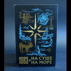 Авторский коллектив - На суше и на море. 1983