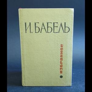 Бабель Исаак - И. Бабель. Избранное
