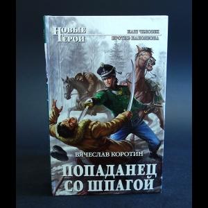 Коротин Вячеслав - Попаданец со шпагой